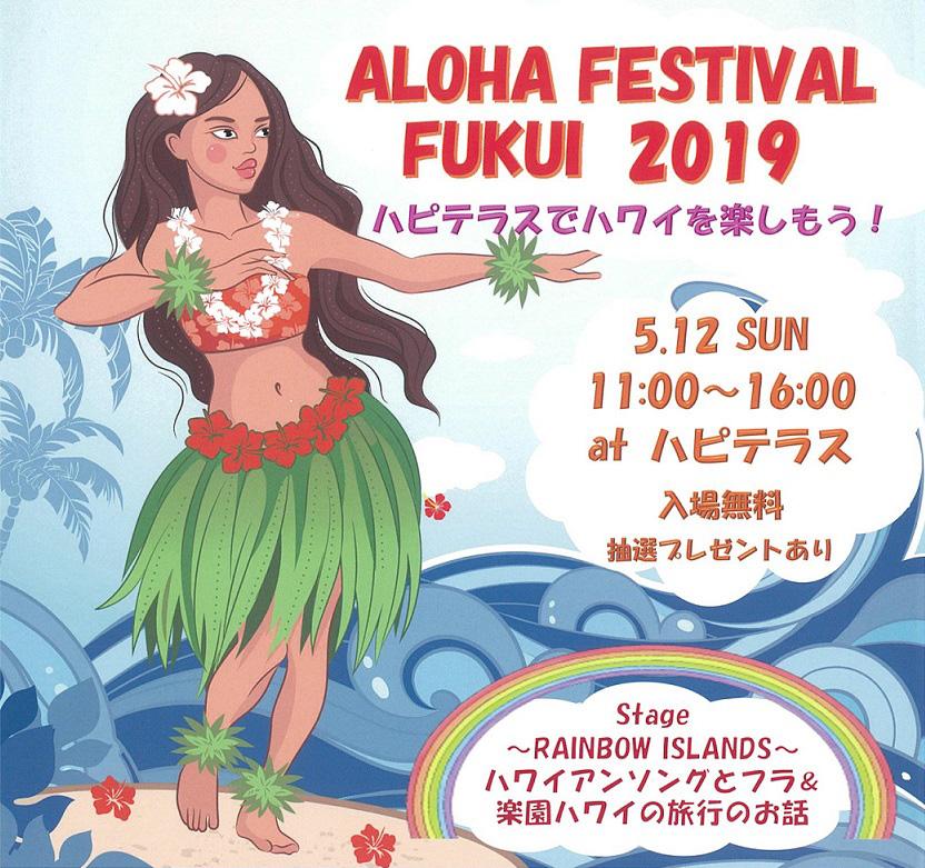 ハピテラスで開催。アロハフェスティバルふくい2019のポスター。福井の女性を応援するくらし情報、くらしくふくい。