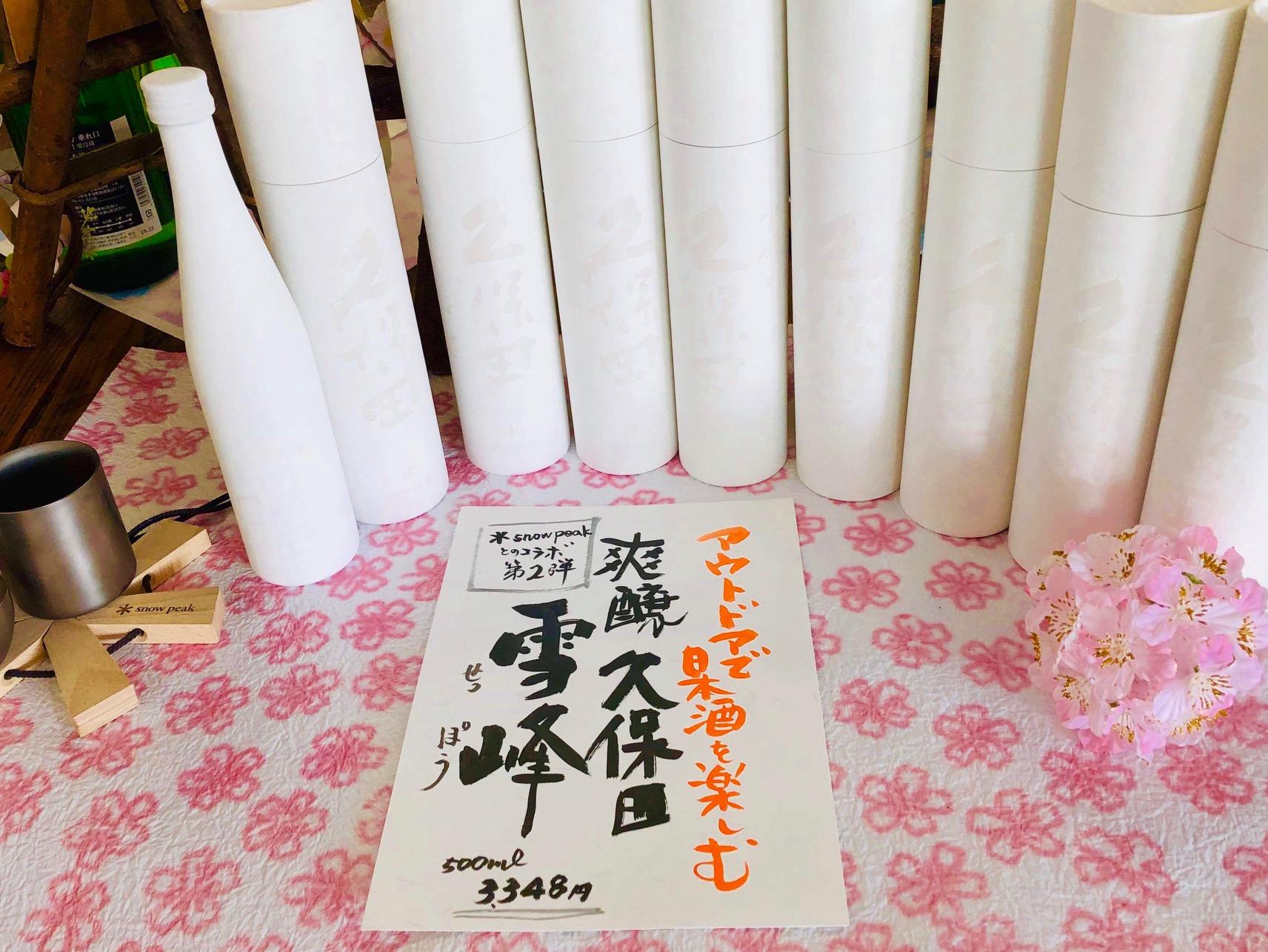 八重巻酒店が紹介する、アウトドアブランド「snowpeak」とのコラボ酒。福井の女性を応援するくらし情報、くらしくふくい。