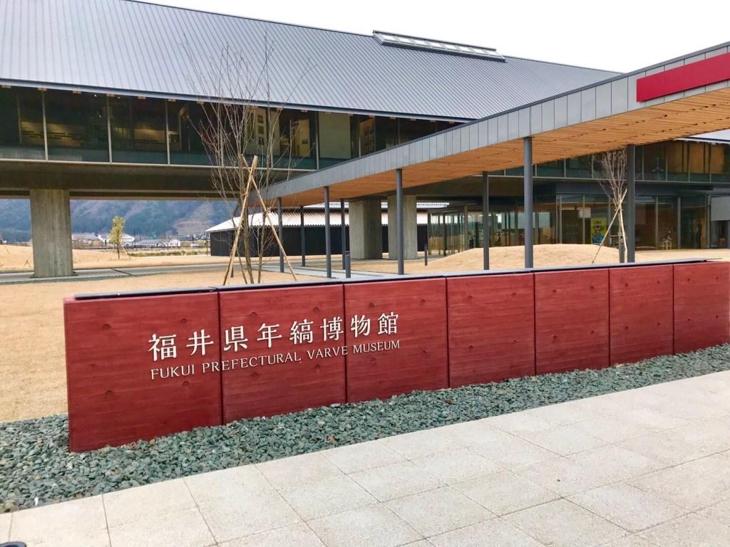 若狭町の観光スポット。縄文博物館の隣にある年縞博物館。福井の女性を応援するくらし情報、くらしくふくい。