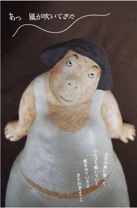 ゲッコーカフェで開催!北脇葉子粘土作品展「粘土をこねる作る」。福井の女性を応援するくらし情報、くらしくふくい。