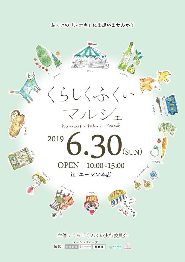 くらしくふくいマルシェのポスター。福井の女性を応援するくらし情報、くらしくふくい。