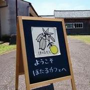 7年目突入の6月毎週土曜日、期間限定オープン!ほたるカフェ。福井の女性を応援するくらし情報、くらしくふくい。