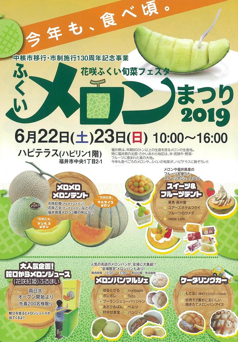 6/22(土)・23(日) 『ふくいメロンまつり2019』のポスター。福井の女性を応援するくらし情報、くらしくふくい。