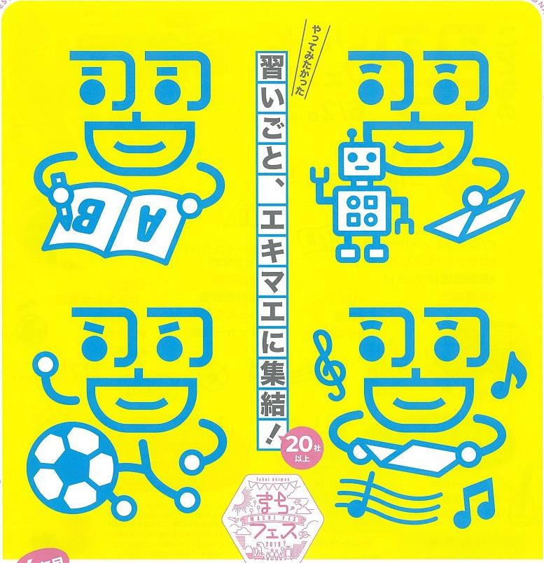 こどもの習い事フェスタのポスター。福井の女性を応援するくらし情報、くらしくふくい。