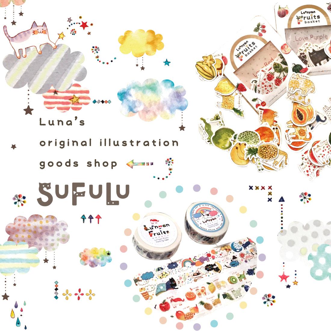 Lunaのオリジナルイラスト雑貨店 『SuFuLu -スフル-』福井の女性を応援するくらし情報、くらしくふくい。