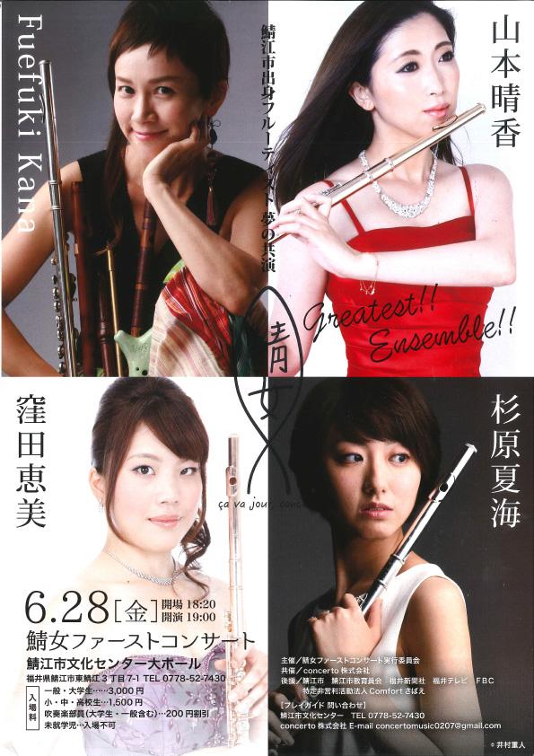 鯖江市出身のフルーティスト夢の共演。鯖女ファーストコンサートのチラシ。福井の女性を応援するくらし情報、くらしくふくい。
