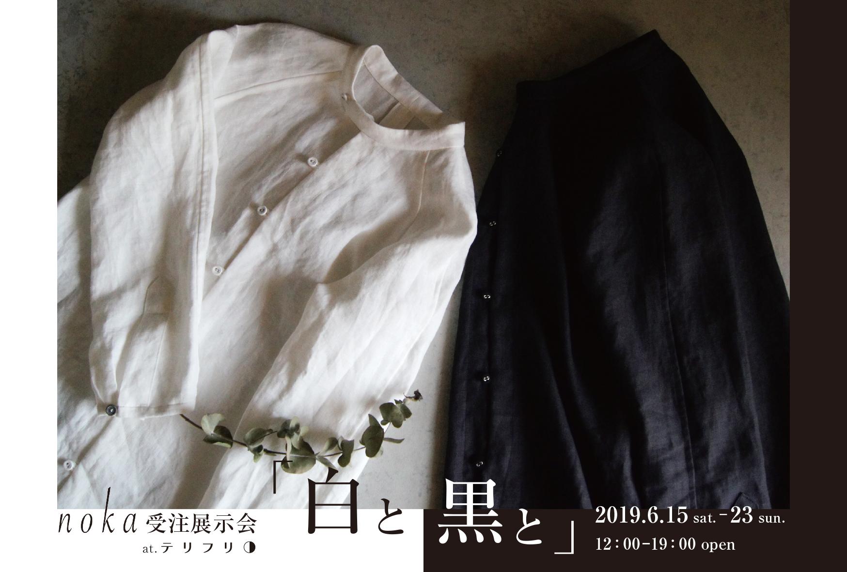 """リネン素材でつくられた日々の服を展開する""""noka""""というブランドのDM。福井市にあるセレクト雑貨ショップテリフリにて展示会開催予定。福井の女性を応援するくらし情報、くらしくふくい。"""