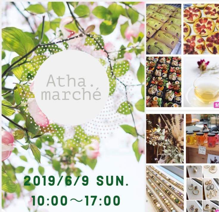 ヨガスタジオ・レンタルスペース『Living space Atha.』ーリビングスペースアター1周年記念イベントのポスター。福井の女性を応援するくらし情報、くらしくふくい。