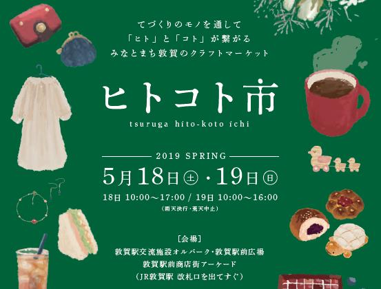 敦賀駅前一体で行われるてづくりのモノを通して「ヒト」と「コト」が繋がるイベント。2019年5月18日・19日開催。福井の女性を応援するくらし情報、くらしくふくい。