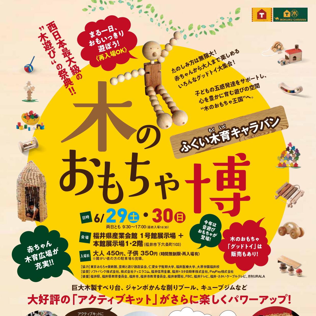 西日本最大級の木遊び体験イベント「木のおもちゃ博」のポスター。