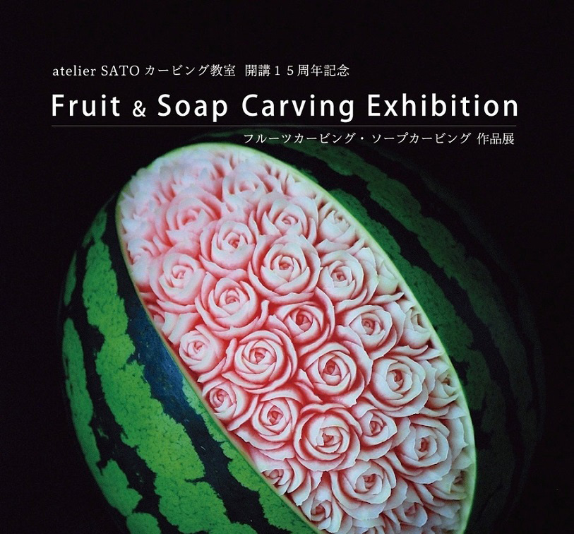 フルーツ&ソープカービング作品展のポスター