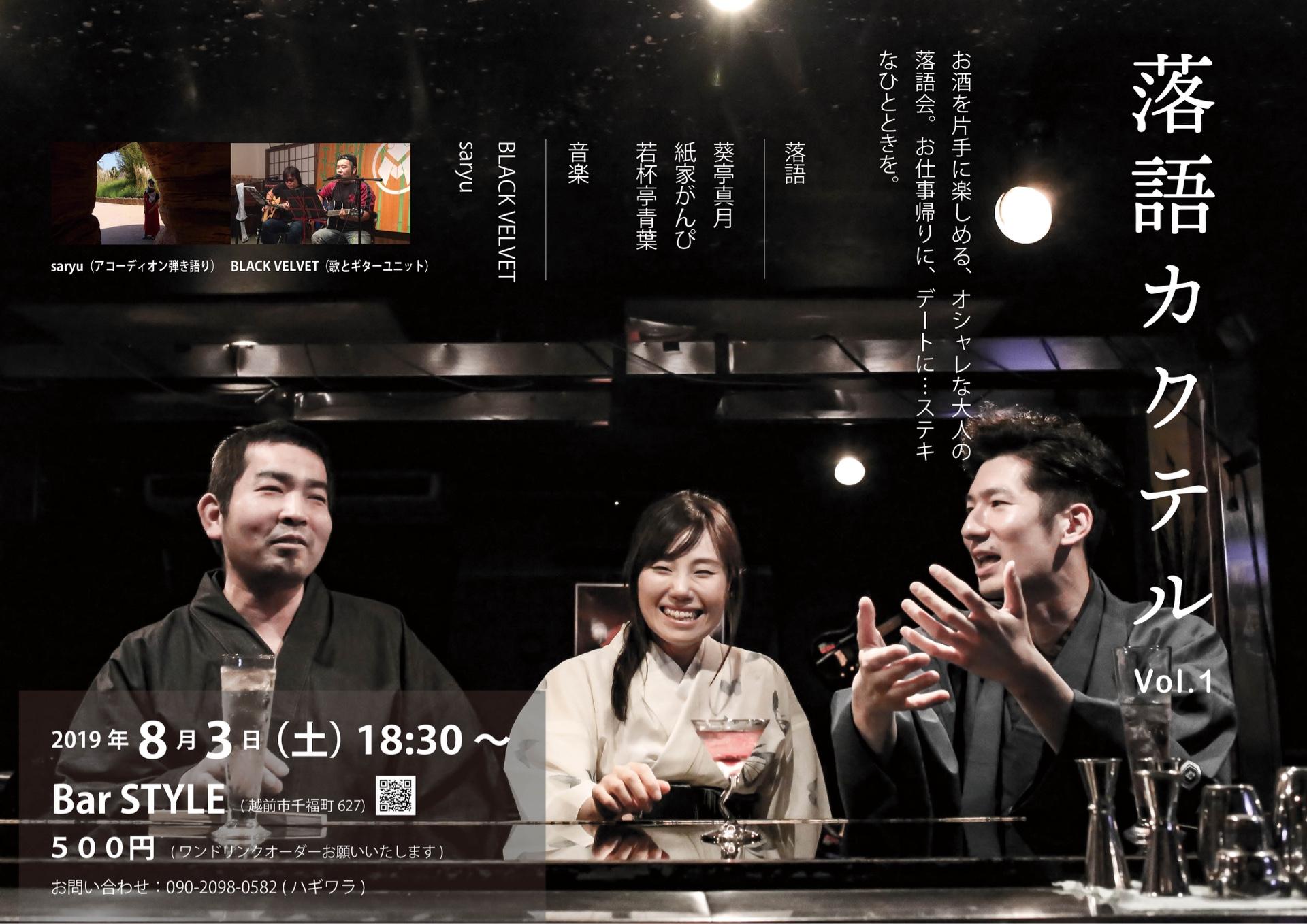 「落語 月の会」の葵亭真月出演の落語イベントポスター