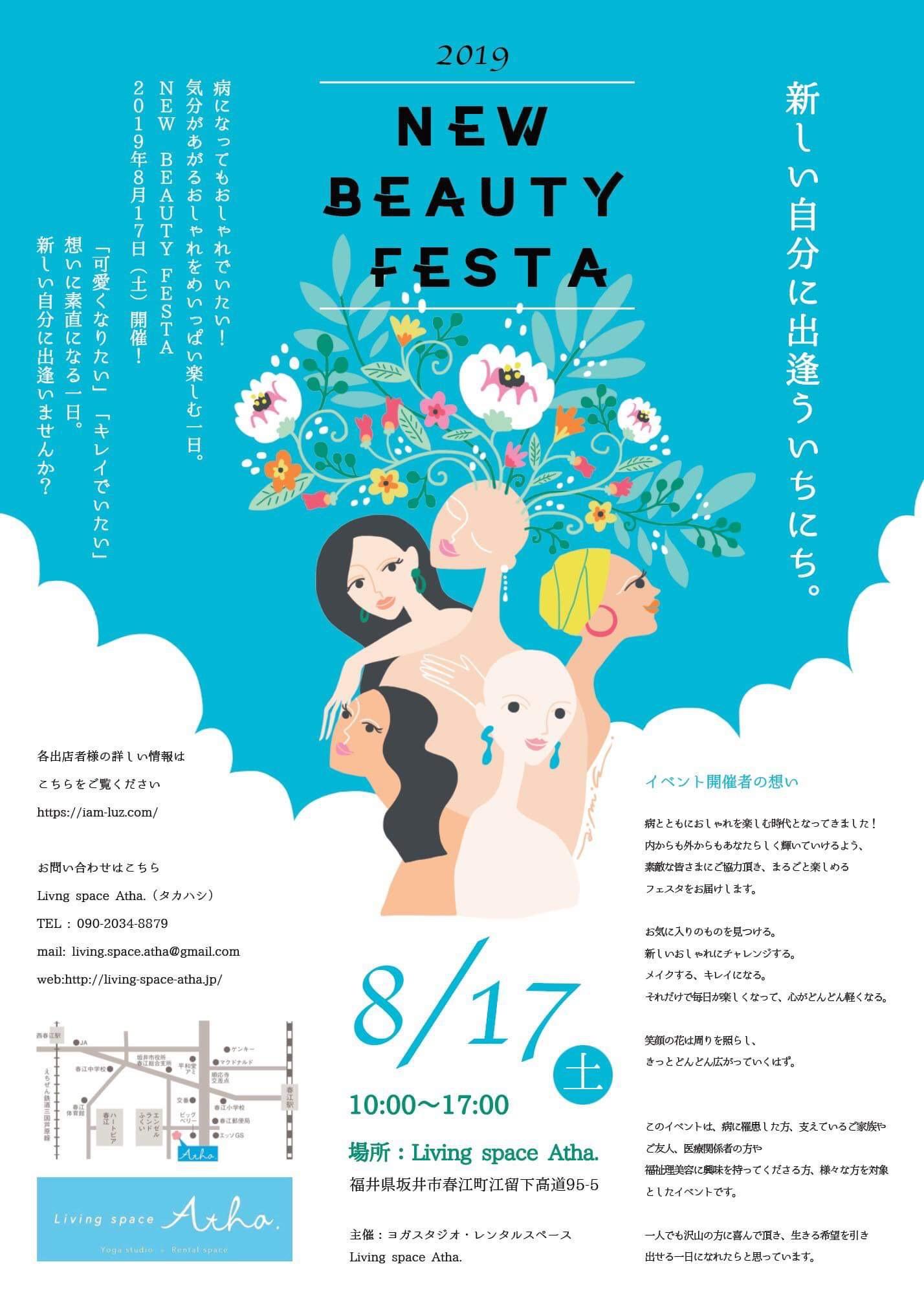 Living space Athaで開催されるビューティフェスタのポスター
