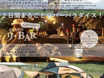 日野川緑地公園で開催リバーパラダイス2019のポスター