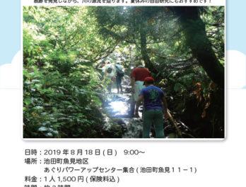 夏休みイベント「魚見川水源調査」イベントのポスター